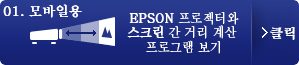 Epson_ThrowDistanceCalculator01.png