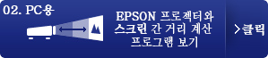 Epson_ThrowDistanceCalculator02.png